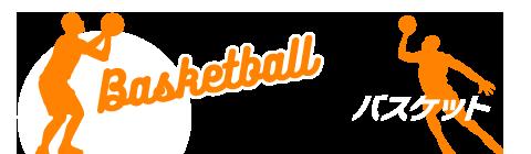 海老名バッティングセンター バスケット